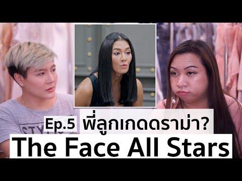 The Face Thailand Season 4 All Stars | Recap Ep.5 | พี่ลูกเกดดราม่าอะไร? | Bryan Tan