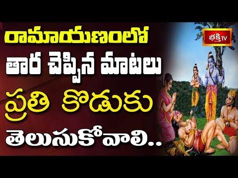 రామాయణంలో తార చెప్పిన మాటలు ప్రతి కొడుకు తెలుసుకోవాలి || Chaganti Koteswara Rao || Bhakthi TV