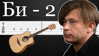 Молитва - Би-2 | Как играть на гитаре, Табы, Разбор песни