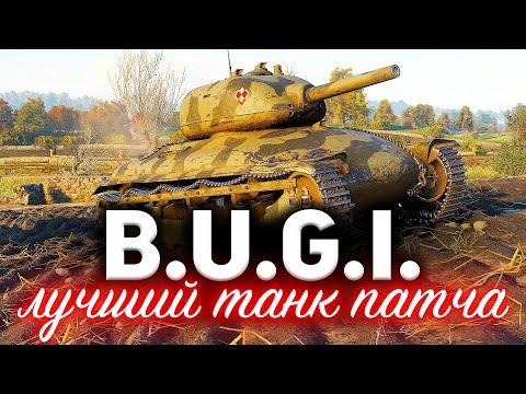 B.U.G.I. ☀ Самый главный танк патча 1.10 ☀ Ты офигеешь от его ДПМа