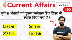 5:00 AM - Current Affairs Quiz 2020 by Bhunesh Sir | 29 February 2020 | Current Affairs Today