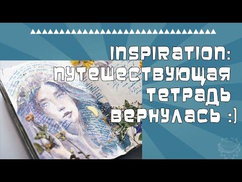 INSPIRATION: Путешествующая тетрадь вернулась :)