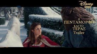Η Πεντάμορφη και το Τέρας | Beauty and The Beast - Νέο Trailer Μεταγλωττισμένο