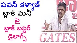 Pawan Kalyan about Black Money | Interacts with GATES Engg Students | Gooty | HMTV