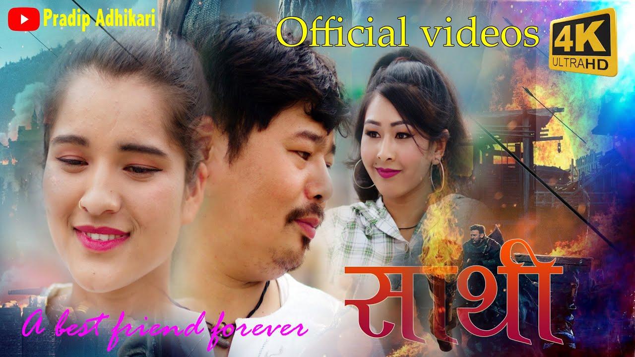 Sathi | साथी | A best Friend forever | New Nepali Moden Song | Ft. sarswoti, rasmi, ranjan | 2020