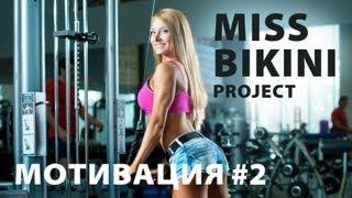 Проект Мисс Бикини - Мотивация #2