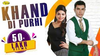 Harjit Sidhu l Jasmeen Akhtar   Khand Di Purhi   Latest  Punjabi Song 2018   Anand Music