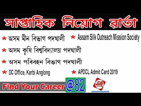 Assam JOB News || Latest Assam Job Notifications || Find Your Career@82