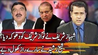 Shiekh Rasheed Exclusive Interview | Takrar with Imran Khan | 17 July 2018 | Express News
