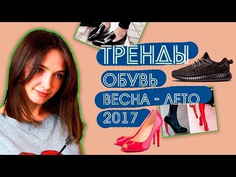 ТРЕНДЫ 2017! Модная ОБУВЬ весна-лето 2017