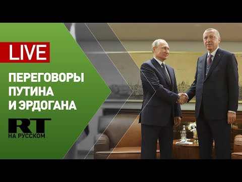 Путин и Эрдоган проводят переговоры в Москве — LIVE