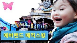 에버랜드 매직스윙 놀이기구 타고 놀자! Everland 'Magic Swing' Fun Ride Play おもちゃ  đồ chơi 라임튜브