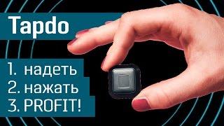 Tapdo: нажми на кнопку - получишь результат - умная кнопка с биометрическим сенсором - Kickstarter