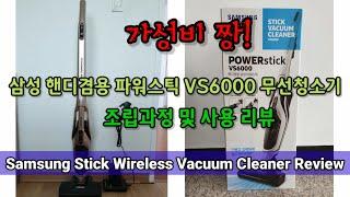 가성비 좋은 삼성 핸디겸용 파워스틱 VS6000 무선청…