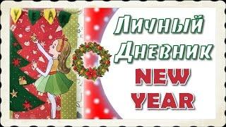 Мой личный дневник/Новогодний разворот в ЛД/New Year