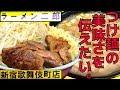 歌舞伎二郎のつけ麺マジで旨いから試してくれ!!!!頼む!!!!!!!!【ラーメン二郎新宿歌舞伎町店】