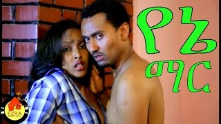 Yene Mar - Ethiopian Movie