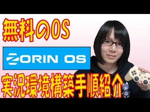 無料のOSZorin OSでゲーム実況環境構築opnebroadcast 手順紹介
