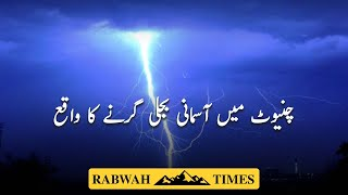 Lightning strike in Chiniot