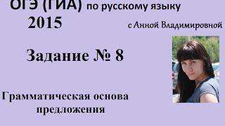 Русский язык. 9 класс, 2016.Задание 8, подготовка к ОГЭ(ГИА) с Анной Владимировной