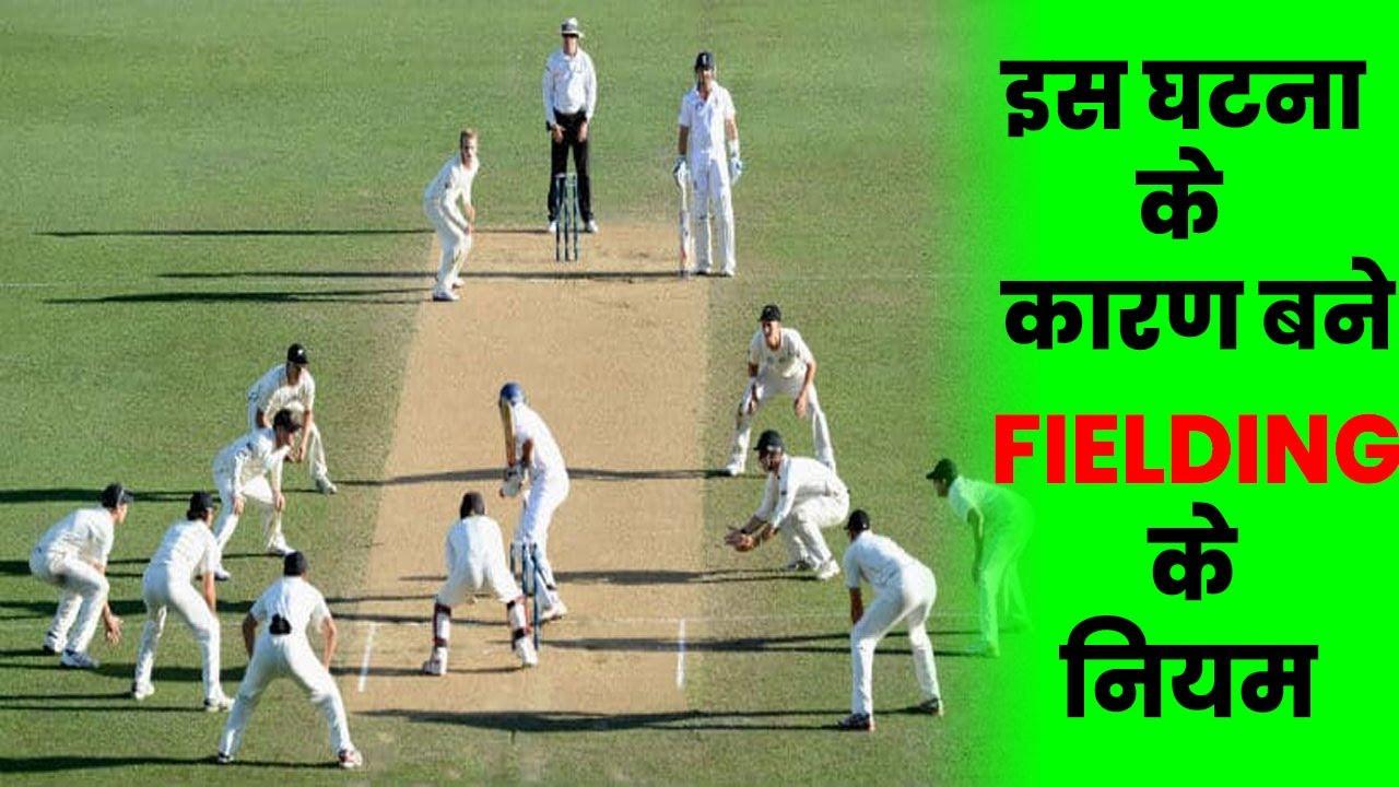 क्रिकेट इतिहास की किस घटना के कारण फील्डिंग के नियम बने?//History of cricket Fielding Rules/ Pinfact