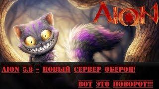 Aion 5.8 Новый сервер Оберон - Вот это Поворот!