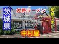 【中村屋】さん。茨城県土浦市のラーメン屋さんでスープが透き通るホタテスープの佐…