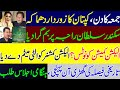 Election commissioner ko notice? کپتان کا زوردار دھماکہ،سکندر سلطان راجہ پر بم گرا دیا PM Imran khan