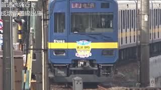 【これが本当にラスト】東武東上線50090系ありがとうブルーバード号 最後の活躍