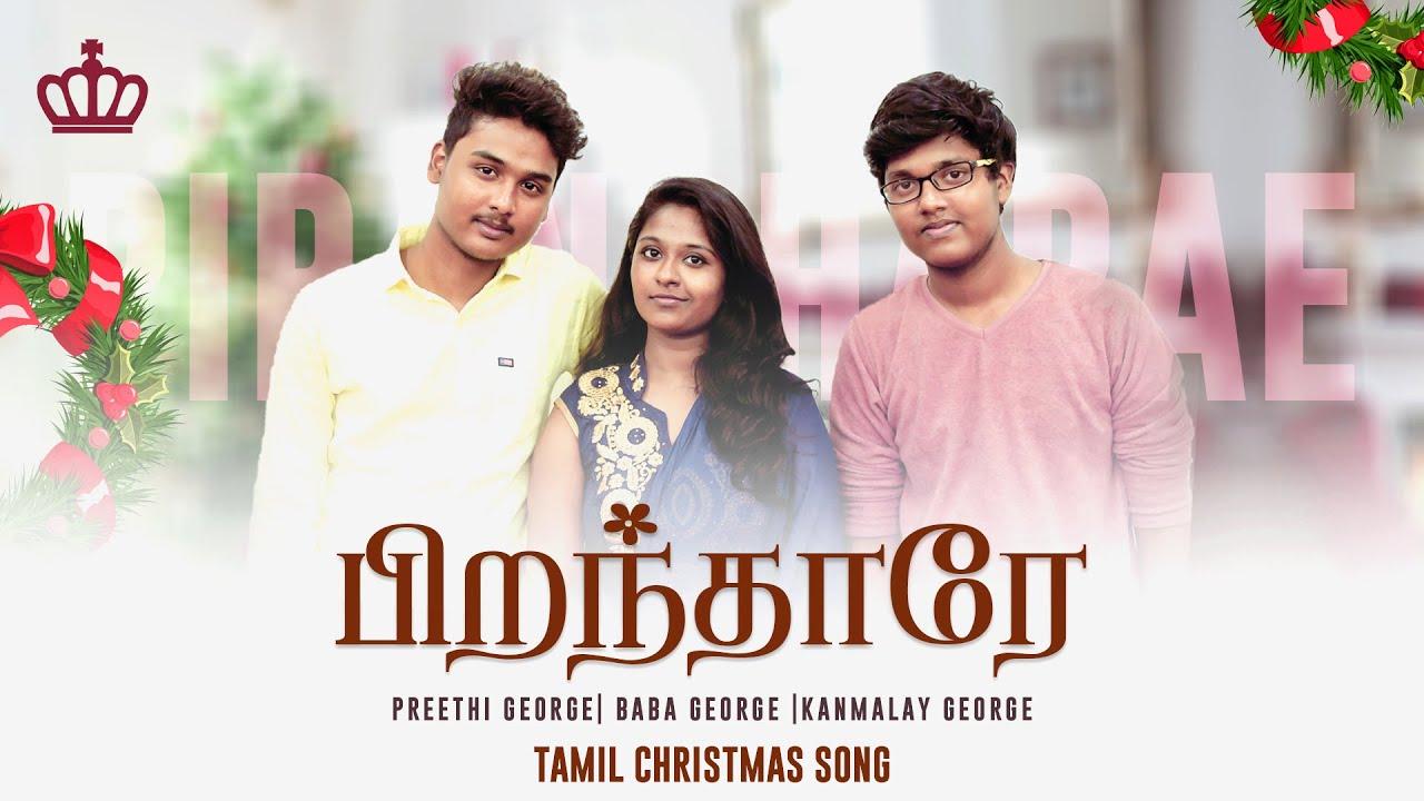 Tamil Christmas Song 2018 - YouTube
