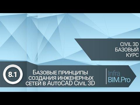 8.1 Базовые принципы создания инженерных сетей в Autodesk Civil 3D