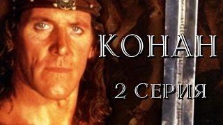 Конан - 2 Серия /1997/