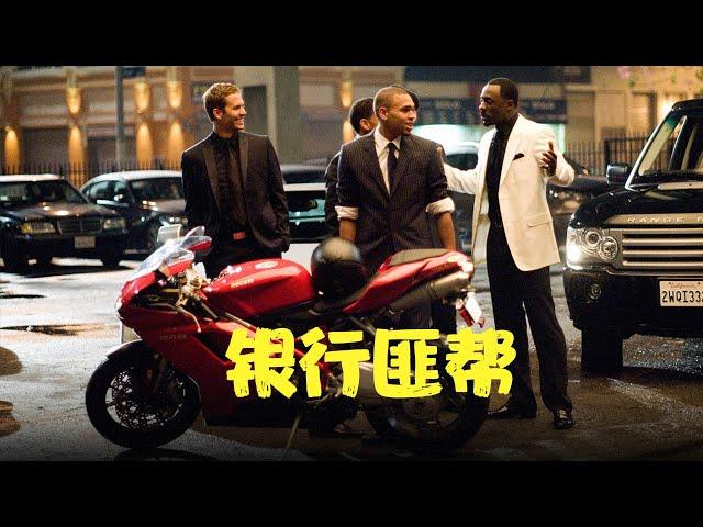 【牛叔】嚣张五贼大闹哥谭市,高智商抢银行谁都抓不着,欢迎来到男子汉的世界