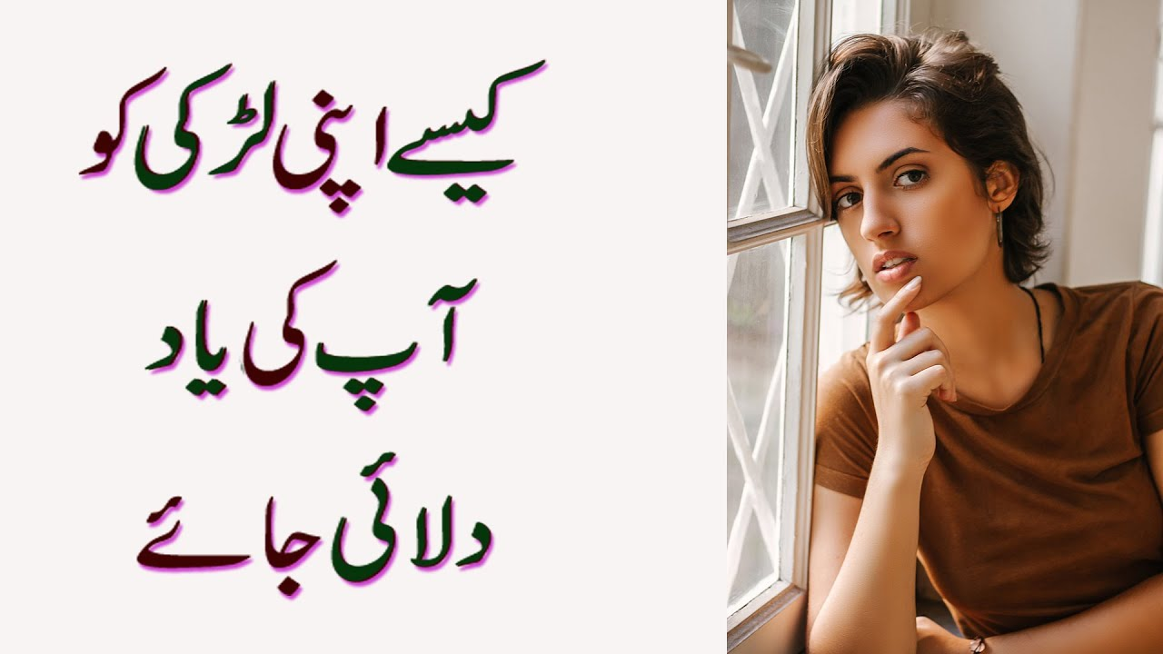 How to Make Your Girl Miss You in Urdu & Hindi
