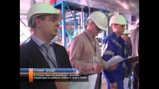 В Новом Уренгое выбирают лучшего оператора по добыче нефти и газа в УрФо.