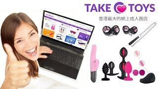 Largest Sex Toy Shop in Hong Kong - 香港性商店,  情趣玩具, 情趣玩具