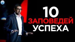 Скачать 10 заповедеи успеха Шаги к успеху Ицхак Пинтосевиич