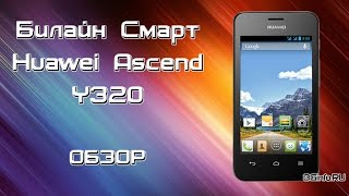 обзор телефона Билайн Смарт (Huawei Y320-U10)