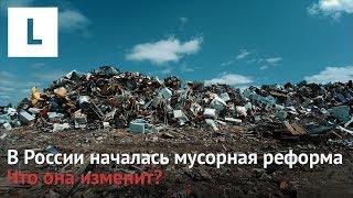 Как спасти Россию от мусора?