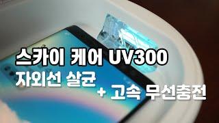 자외선 살균 + 고속 무선충전 = 스카이 케어 UV30…