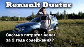 Renault Duster (Dacia) - ruined me?