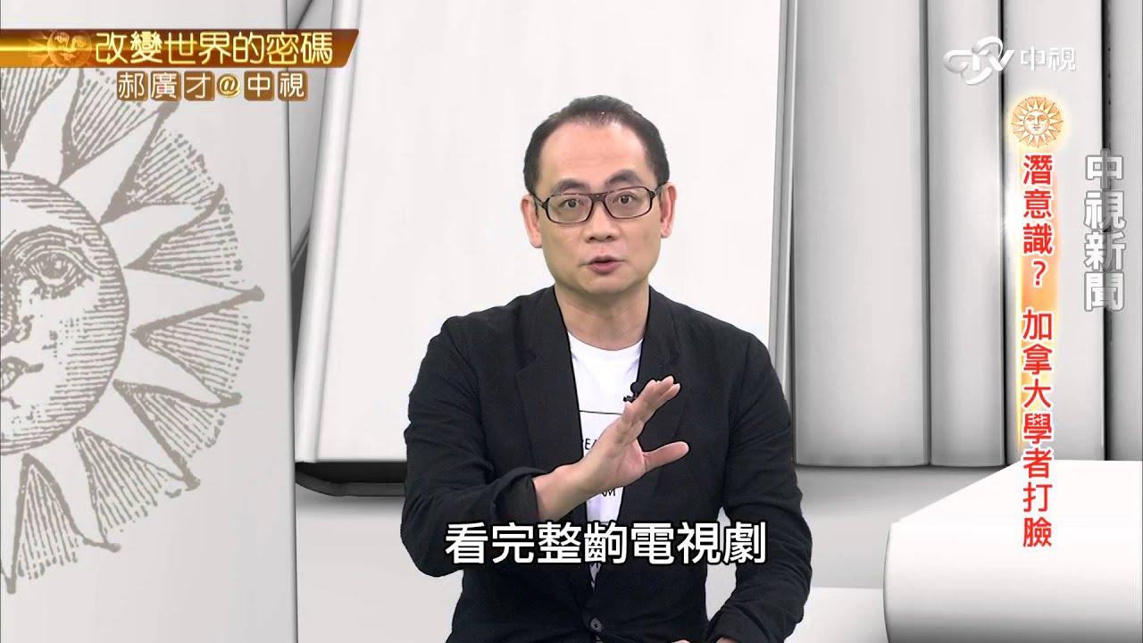 戲院爆米花大賣 潛意識廣告奏效?   郝廣才在中視20150907 - YouTube