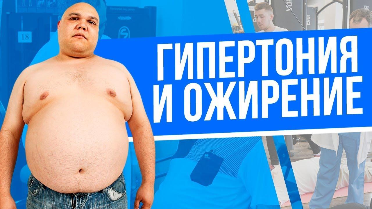 Лишний вес и давление, как похудеть при гипертонии?