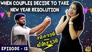 Couple's New Year Resolution |Husband Vs Wife | Samsaram Athu Minsaram | Mini Series - #12