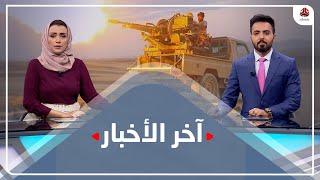 اخر الاخبار | 26 - 07 - 2021 | تقديم هشام الزيادي واماني علوان | يمن شباب