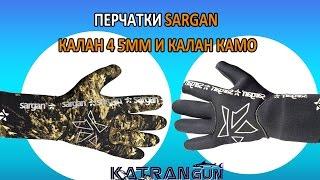 sargan перчатки калан 4 5мм и калан камо