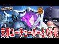 【クラロワ】最高トロ6555+韓国の天界ユーチューバーとバトル!!!『ラヴァバルVS ペッカファルチェ』【#273】