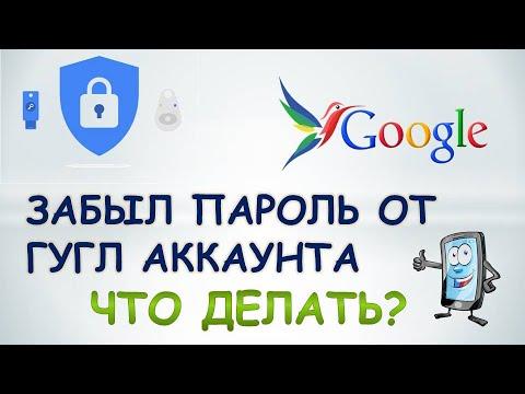 Что делать если ты забыл пароль от гугл аккаунта