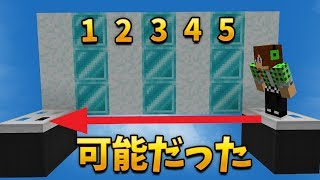 【マインクラフト】5ブロックジャンプは可能だった!!! (まじ)