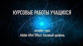 Курсовые работы учащихся. Adobe After Effect: базовый уровень